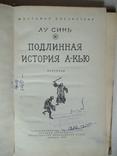 "Лу Синь ""Подлина история А-Кью"" 1955р., фото №3"