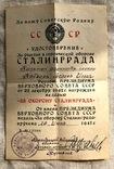 Сталинград подпись Генерал Маёора