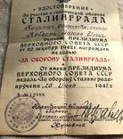 Сталинград подпись Генерал Маёора photo 2