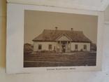 1900 Коллегия Павла Галагана в Киеве