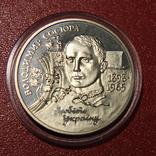 2 гривні 1998 г Володимир Сосюра