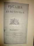 1950 История Украинской Литературы всего 300 экземпляров тираж