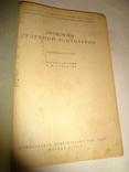 1938 Проблемы Судебной Медицины Народный Комиссариат Юстиции
