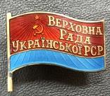 Знак Депутата Верховной рады УРСР. № 399