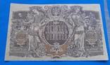 1000 карбованцев Украины 1918 года ( Серия АВ )