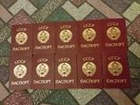10 новых чистых бланков паспорта СССР 1975 года (укр)