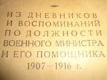 1924 Воспоминания Военного Министра и его помощников