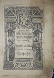 1891 Училище благочестия. Примеры христианских добродеятелей в двух томах