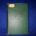 1958 Українські народні ліричні пісні