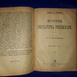 1903 История государства российского 4 тома