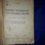 1930 Розвиток суспільних форм Феодалiзм та Капiталiзм