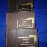 1927 Словник української мови в 3 томах