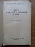Книга о вкусной и здоровой пище 1951г., фото №3