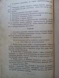 Книга о вкусной и здоровой пище 1951г., фото №8