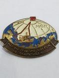 """Научно-практический рейс атомного ледокола """" Арктика"""" 07.07.1977 года."""