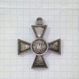 Георгеивский крест 4 степени 775367