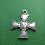 Георгеивский крест 4 степени 806927