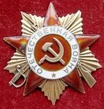 """Орден """"Отечественная война"""" 1ст №38650 тех.клеймо"""