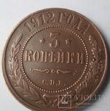 3 копейки 1912г