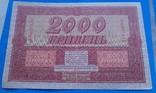 2000 гривень Украина 1918 год ( серия А )