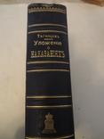 1913 Наказания Уголовные и Исправительные Право в подарочном переплете