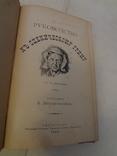 1904 Сценический Грим с 115 рисунками