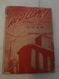 1936 Красная Комета. Путешествие в СССР