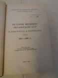 Документы о Украинской Милиции 1917-1937 Номер 37 Для Служебного Пользования