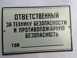 """Табличка эмалированная СССР """"Ответственный за технику безопасности"""""""