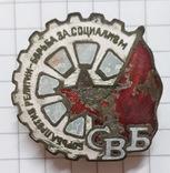 Знак СВБ Союз Воинствующих Безбожников СССР