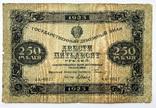 250 рублей 1923 года