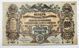 200 рублей 1919 года