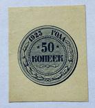 50 копеек 1923 года. UNC.