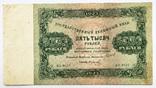 5000 рублей 1923 года