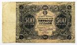 500 рублей 1922 года