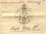 Введение дел по утверждению в правах дворянства, фото №4