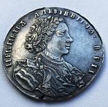 Рубль 1707 года photo 2