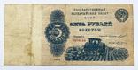 5 рублей золотом 1924 года