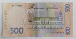 Украина 500 гривен 2006 год первый выпуск серия АА