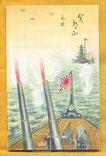 Корабль Военный Флот Япония photo 1