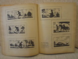 1958 год Своими руками изд.ЦК ВЛКСМ Молодая гвардия, фото №8