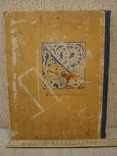 1958 год Своими руками изд.ЦК ВЛКСМ Молодая гвардия, фото №13