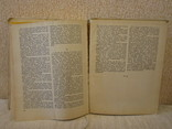 1945 год Война и мир 4-х томник в одной книге, фото №10