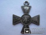 Георгиевский крест 4 ст. 1218424 Б.М., фото №3