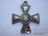 Георгиевский крест 4 ст. 1218424 Б.М., фото №5