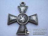 Георгиевский крест 4 ст. 1218424 Б.М., фото №6