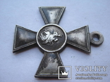 Георгиевский крест 4 ст. 1218424 Б.М., фото №7