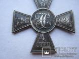 Георгиевский крест 4 ст. 1218424 Б.М., фото №10