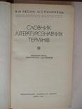 Словник літературознавчих термінів 1971р., фото №3