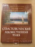 Севастопольский художественный музей, фото №2
